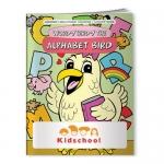 Promotional Logo Coloring Books - Word-y Bird-y the Alphabet Bird